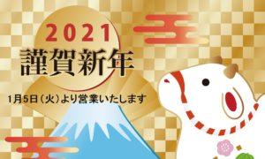2021謹賀新年